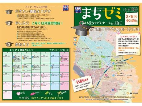 狛江で初の「まちゼミ」