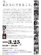 調布で東日本大震災復興応援イベント 福島・宮城・岩手からゲスト迎え