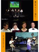 調布・せんがわ劇場で志賀廣太郎さん演出・出演の舞台 ダンス取り入れ再演