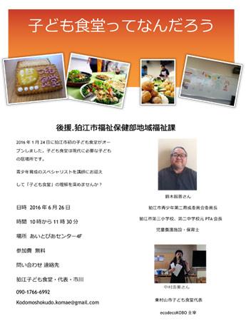 6月26日に開催される子ども食堂に関する学習会「子ども食堂ってなんだろう」