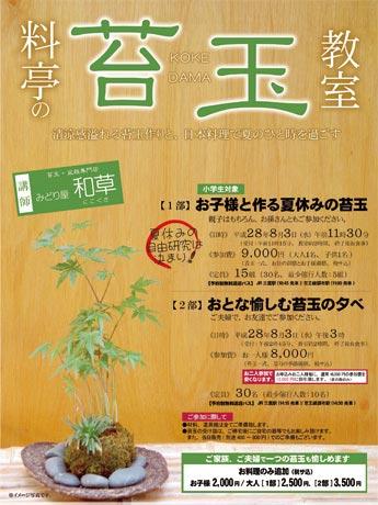 8月3日に開催する「料亭の苔玉教室」