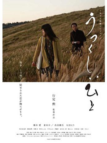 行定勲監督が出身地である熊本の地域創生を目的とした「くまもと映画プロジェクト」で手掛けた映画「うつくしいひと」