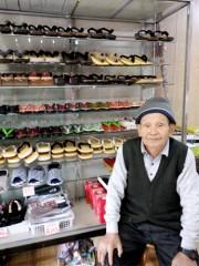 西調布・創業103年の老舗履物店が閉店 99歳の店主、新しい夢への意気込みも