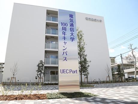 電気通信大学100周年キャンパス「UEC Port」