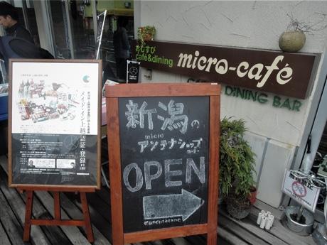 「micro-cafe」新潟アンテナショップオープン日の店頭