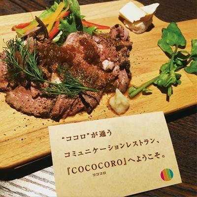 4月4日にオープンしたコミュニケーションレストラン「COCOCORO西調布店」。エゾシカ肉などのジビエ料理や創作料理を提供する。