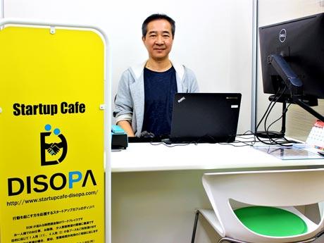 「ディソパ(DISOPA)」代表の永島利章さん