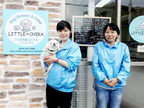 「リトル・チカ」代表の藤塚さん(左)、スタッフの日暮さん、看板園長のペキニーズ犬「チカちゃん」
