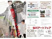 調布で「春の仙川アートフェア」 作家作品や雑貨販売、ライブも