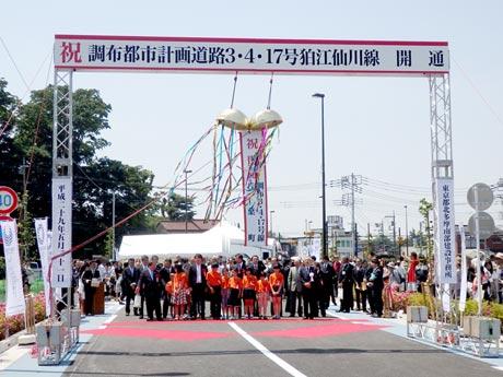 狛江仙川線(若葉町)開通記念式典、通り初めの様子