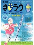 調布で「まちなかラグビー」イベント 「3対3」ラグビーで国際大会PR