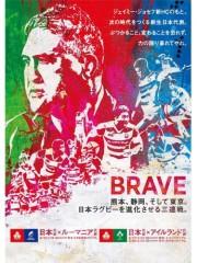 調布・味スタでラグビー日本対アイルランド戦 ファンイベントも