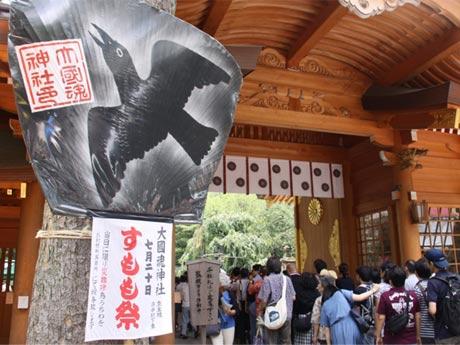 大國魂神社の「すもも祭」では、縁起物の「からす団扇」や各種「からす扇子」を求めて、毎年大勢の参拝者が訪れる(写真提供:大國魂神社)