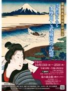 狛江で浮世絵展 多摩川・調布ゆかりの葛飾北斎、歌川広重、喜多川歌麿作品展示