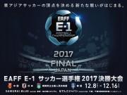 調布・味スタでE-1サッカー選手権決勝 FC東京からは高萩選手と室屋選手