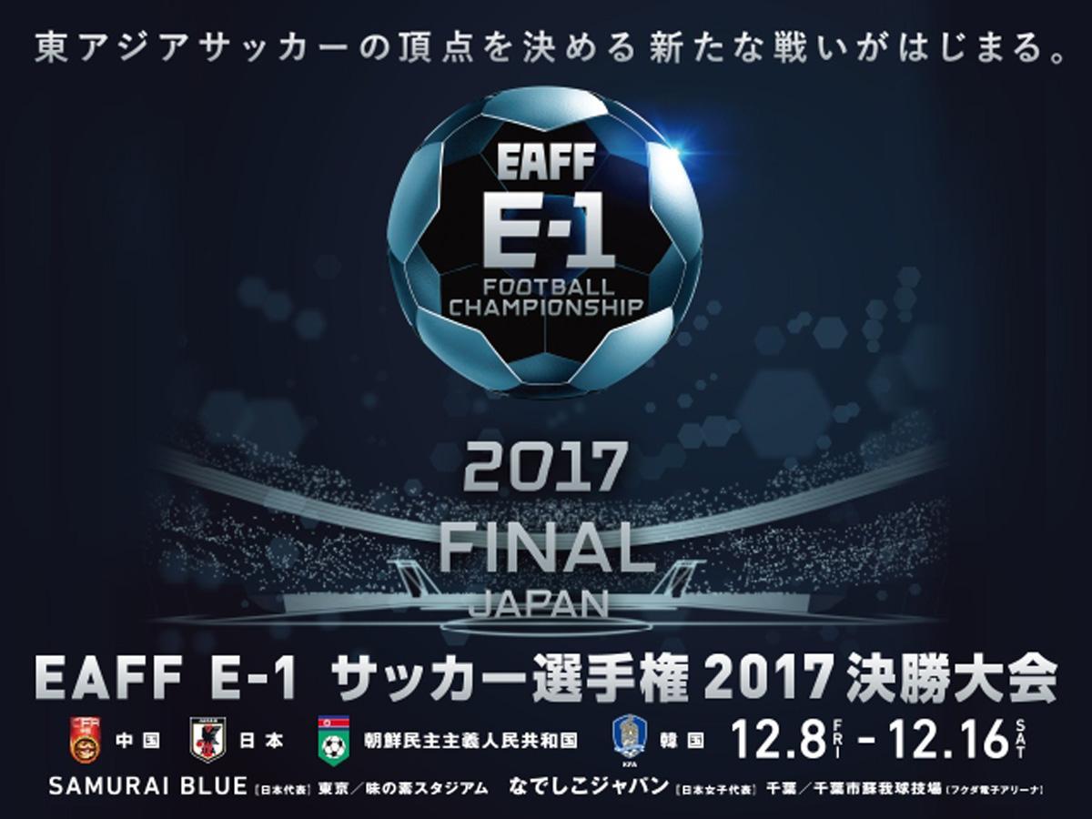 EAFF E-1サッカー選手権2017決勝大会