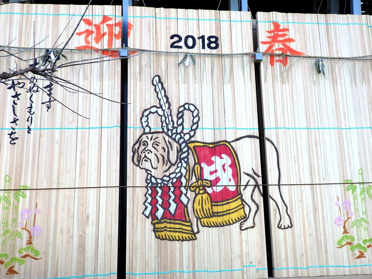 新年を祝う番犬のように地元を見守っている「遠州屋材木店」の戌のえと看板
