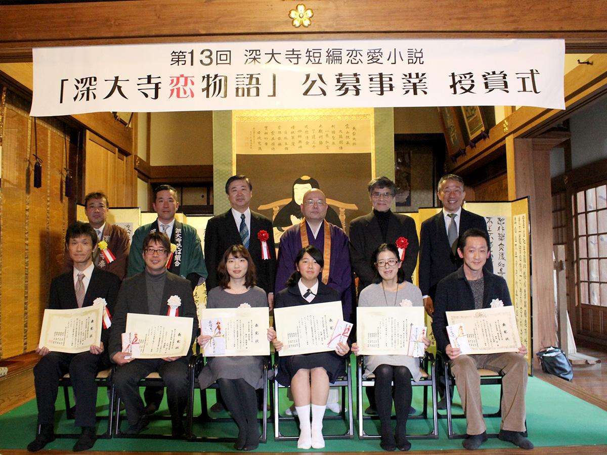 2017年11月末に開催された第13回公募の授賞式。深大寺本堂で入賞者記念撮影