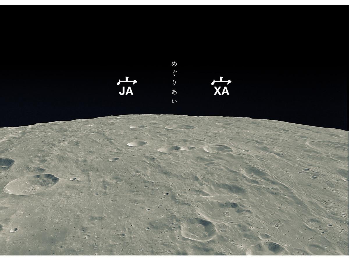 「めぐりあいJAXA 2018 -かぐやとだいちとわたしたち」©JAXA/NHK