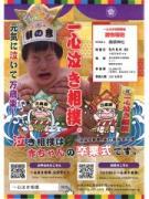 調布・國領神社で乳児の健康・成長願う「泣き相撲」 5月開催に向け受付開始