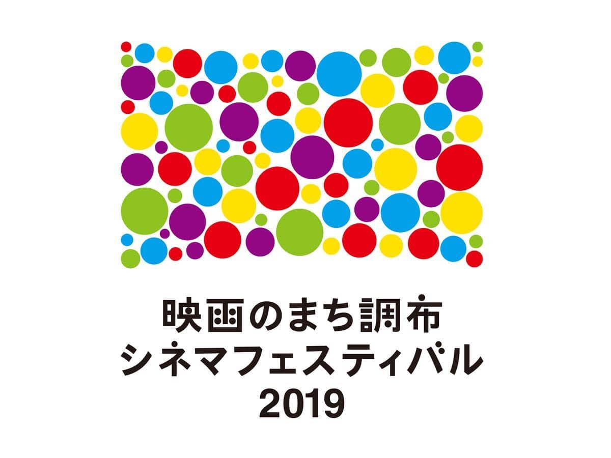 2019年2月から約1カ月にわたり開催する「映画のまち調布 シネマフェスティバル2019」