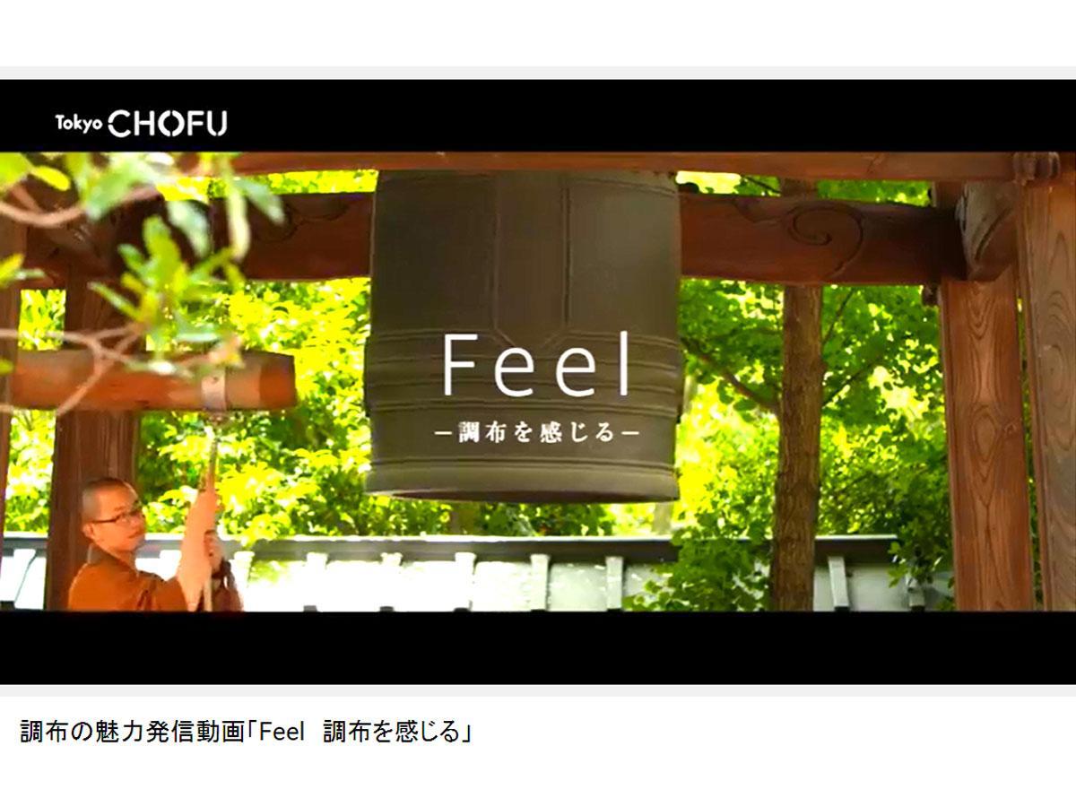 調布の魅力発信動画「Feel -調布を感じる-」