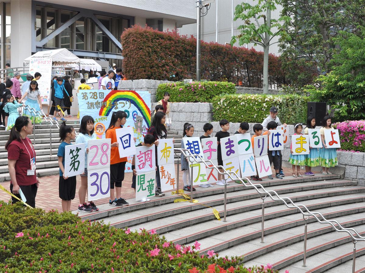 調布市役所前で2親子イベント同日開催 毎年人気の「コージーおばけやしき」も