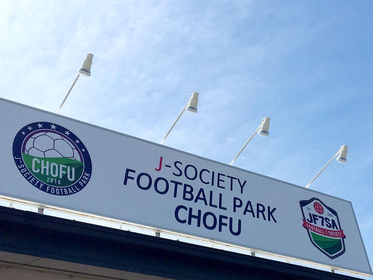 調布に7人制サッカー「ソサイチ」日本初施設 フットサルや個人向けプログラムも