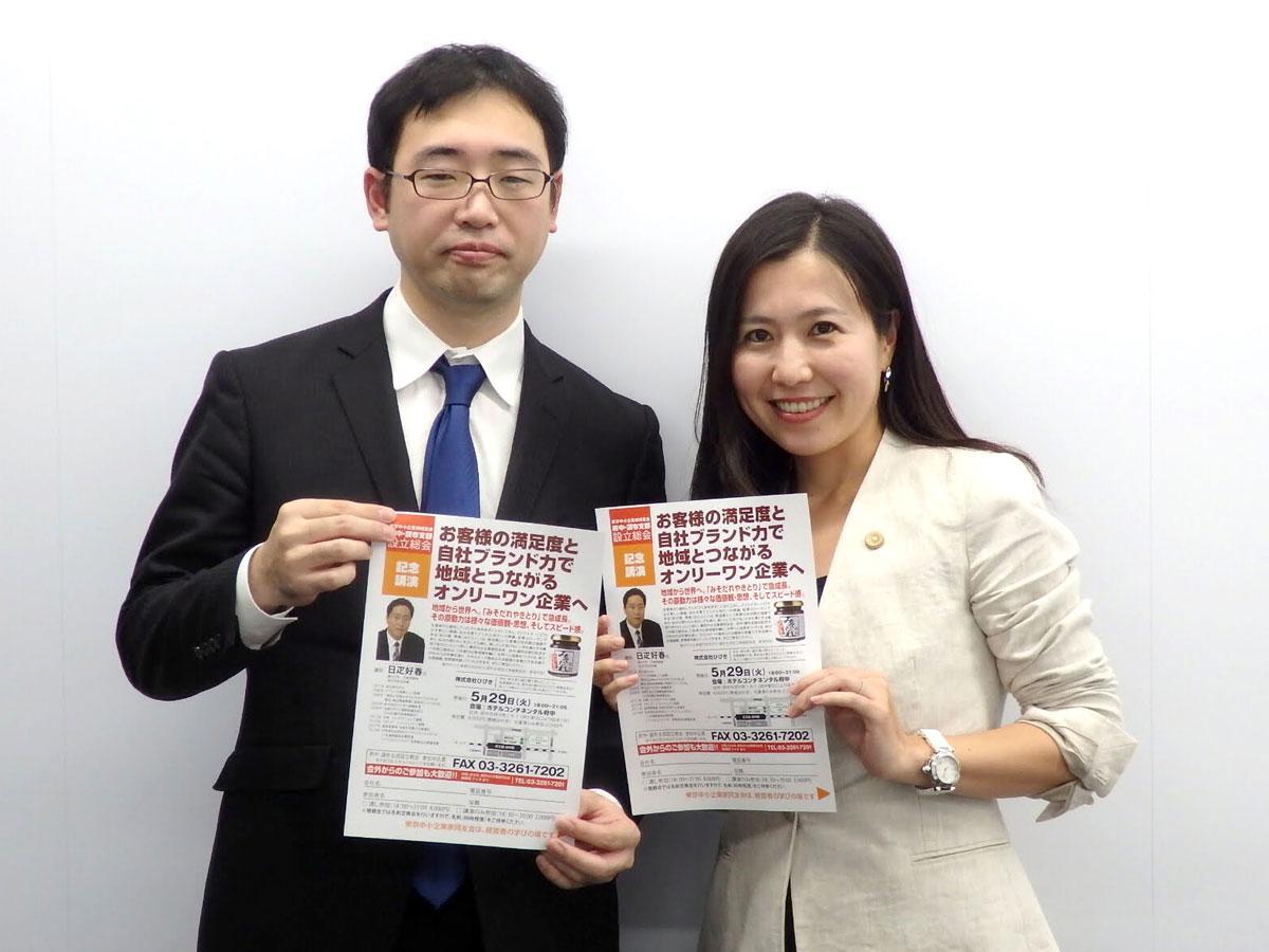 府中・調布支部の支部長・新海宗昭さん(左)と副支部長・伊藤真樹子さん(右)