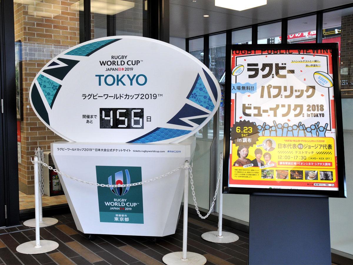トリエ京王調布A館前に設置しているラグビーワールドカップ2019のカウントダウンデイカウンター