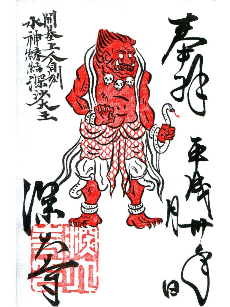 期間限定で特別頒布されている深沙大王(じんじゃだいおう)の朱印