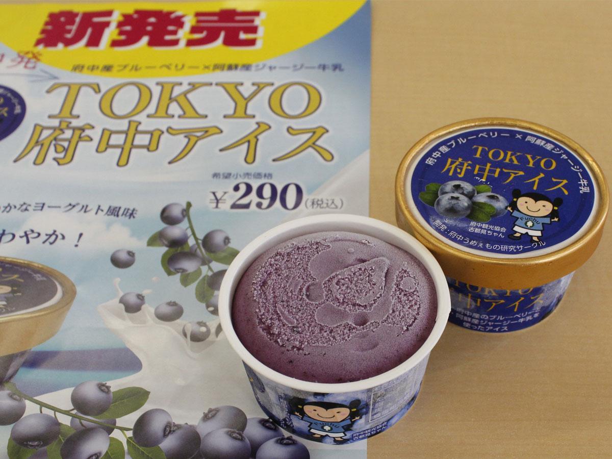 府中産ブルーベリーと阿蘇産ジャージー牛乳を使用した、ヨーグルト風味の「TOKYO府中アイス」