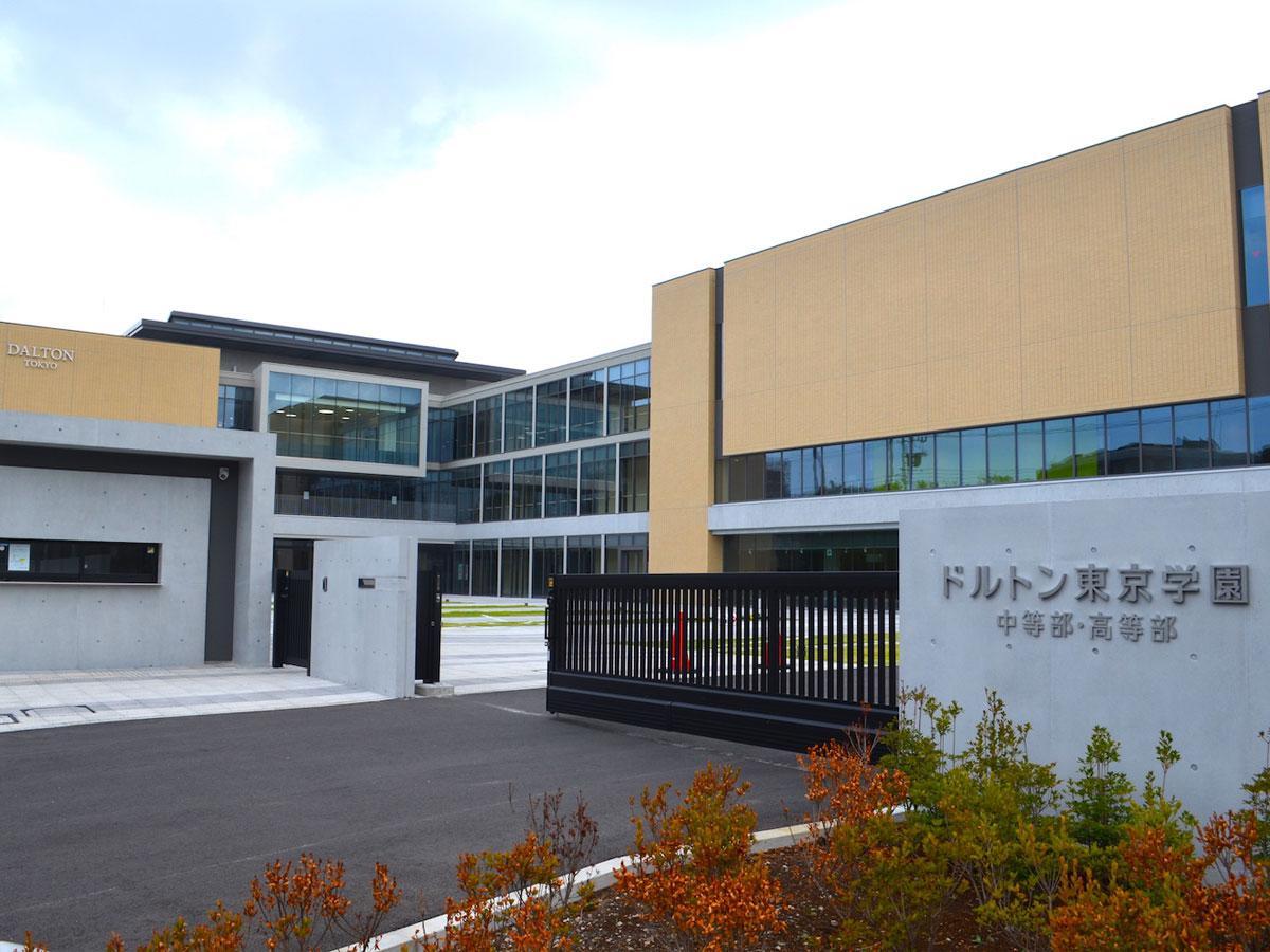 2019年4月に開校する中高一貫校「ドルトン東京学園」