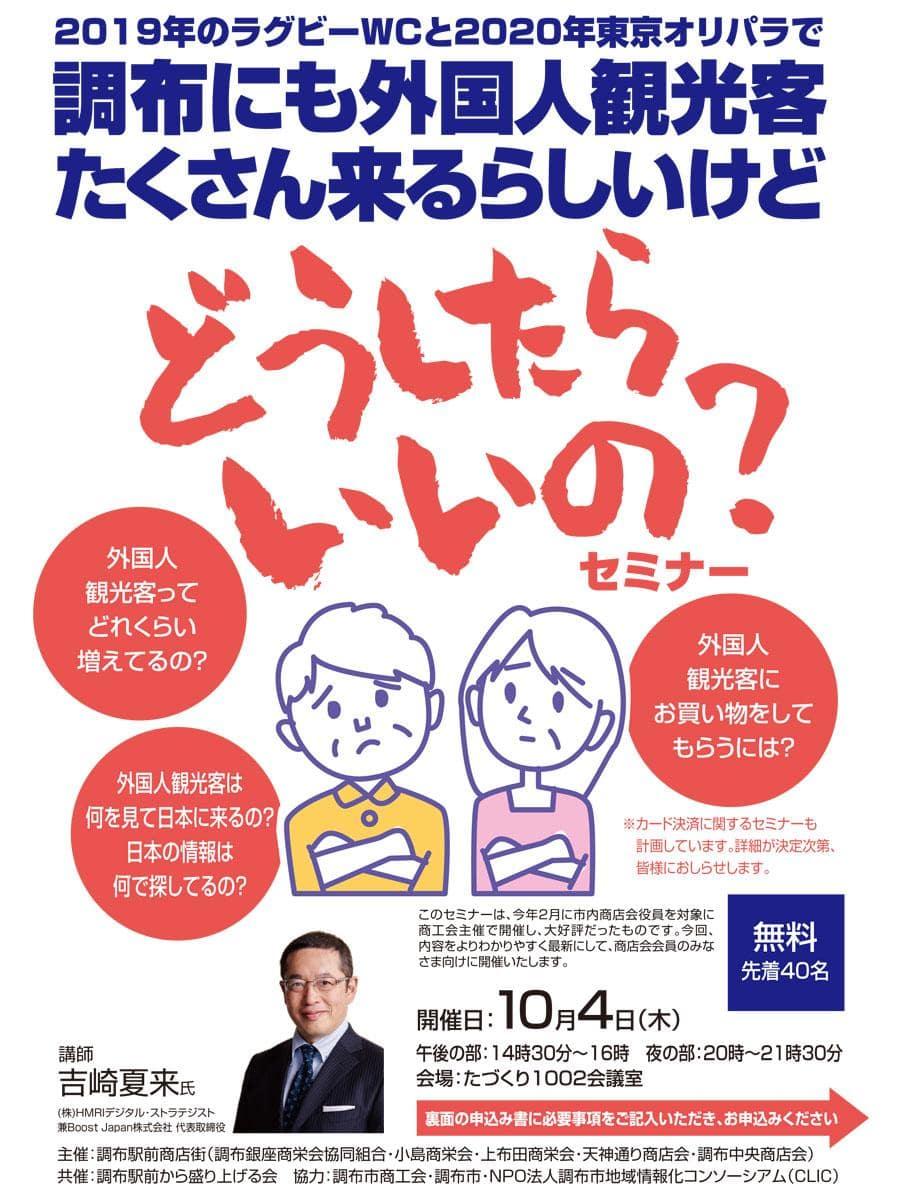 10月4日に開催されるセミナー「調布にも外国人観光客がたくさん来るらしいけど、どうしたらいいの?」