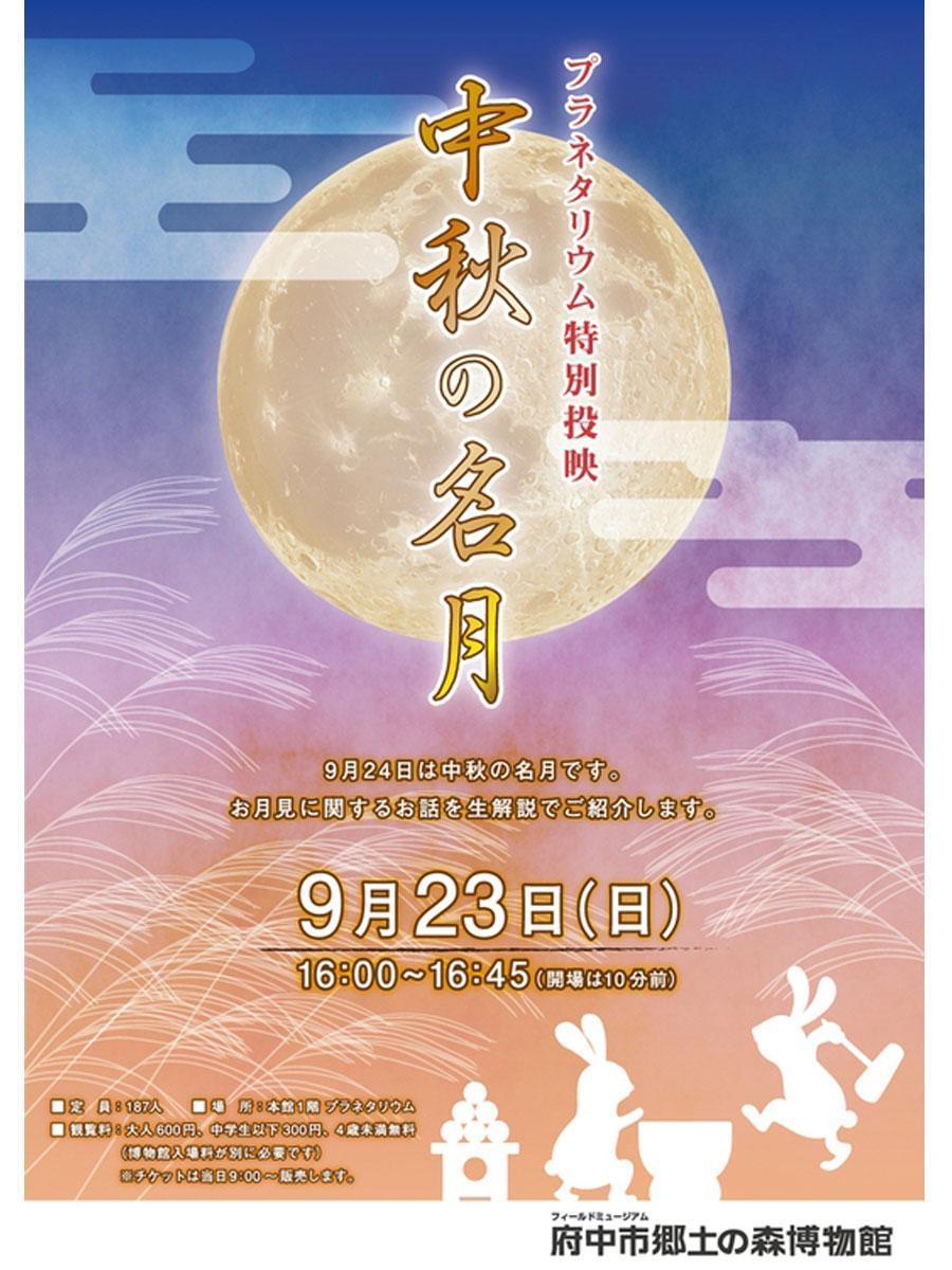 9月23日にプラネタリウムで特別投映する「中秋の名月」