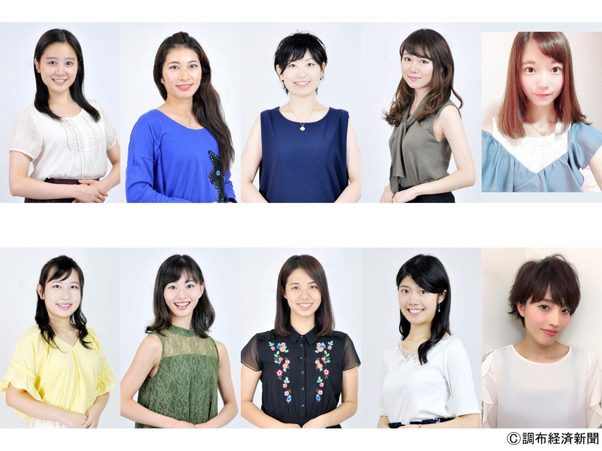「ミス調布コンテスト2018」決戦大会の出場者10人