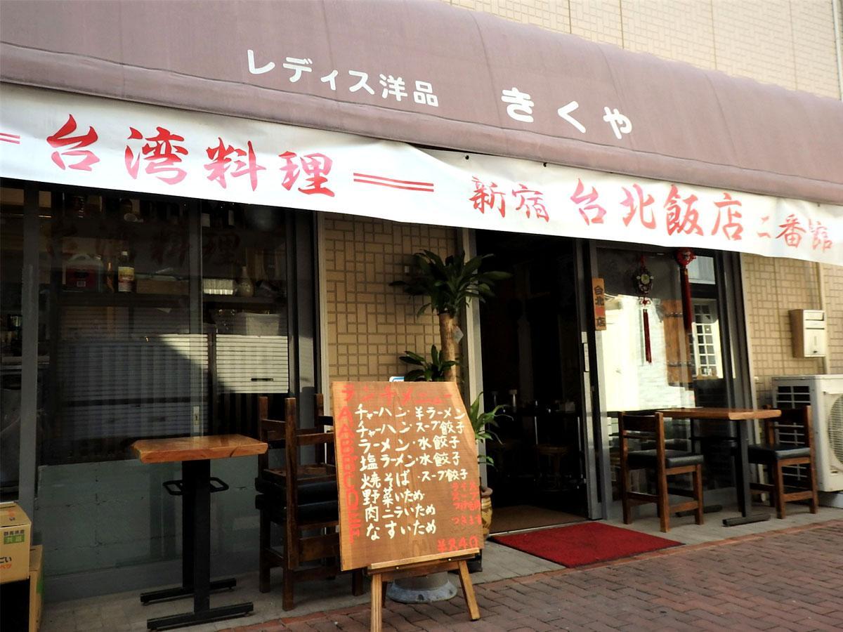 「きくや洋品店」跡地に移転オープンした「台北飯店」