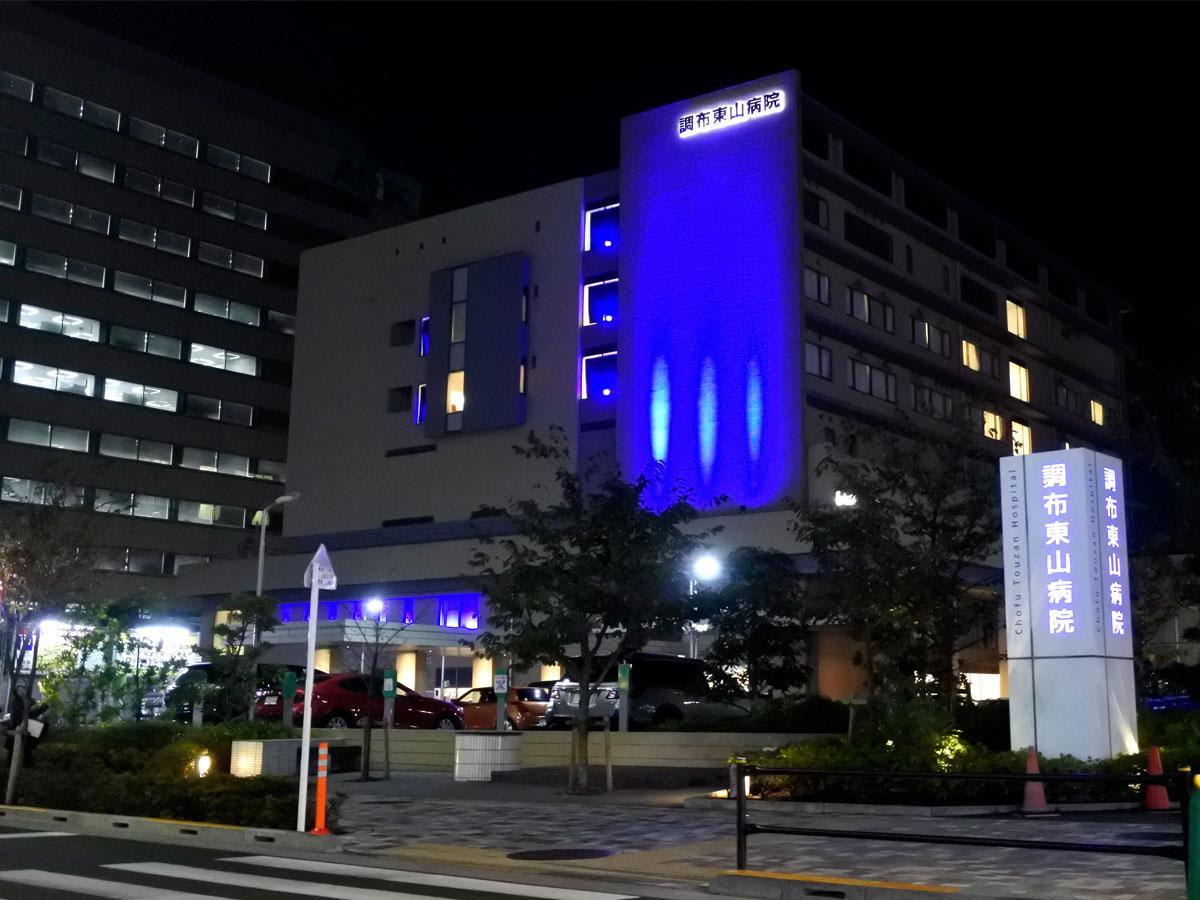 「世界糖尿病デー」シンボルカラーのブルーに染めるライトアップ