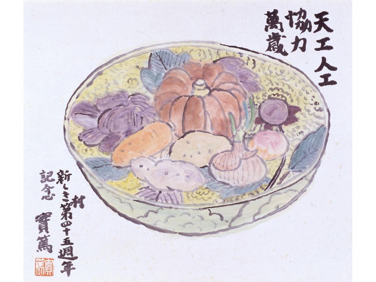 「皿上の静物」武者小路実篤/1963(昭和38)年(新しき村美術館蔵)