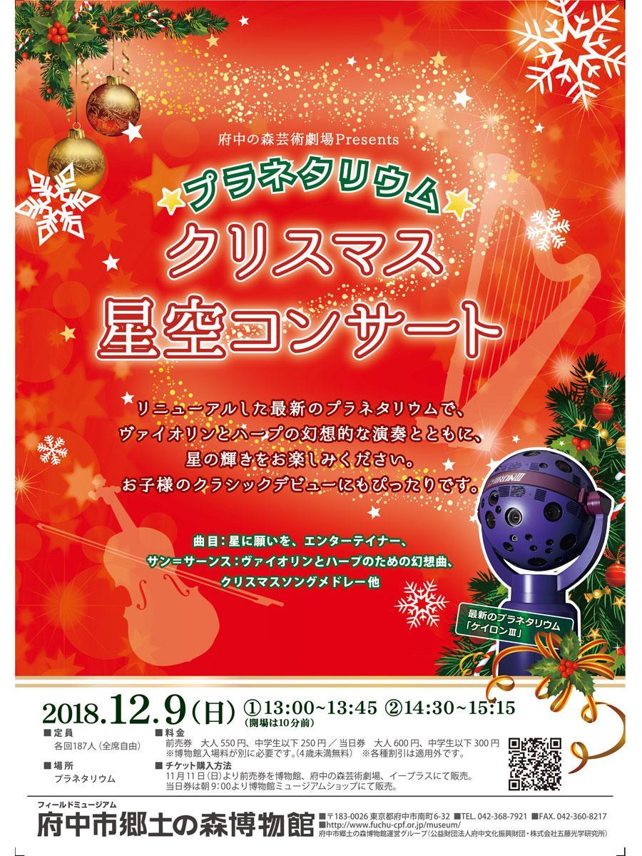 12月9日に開催される府中市郷土の森博物館プラネタリウム「クリスマス星空コンサート」