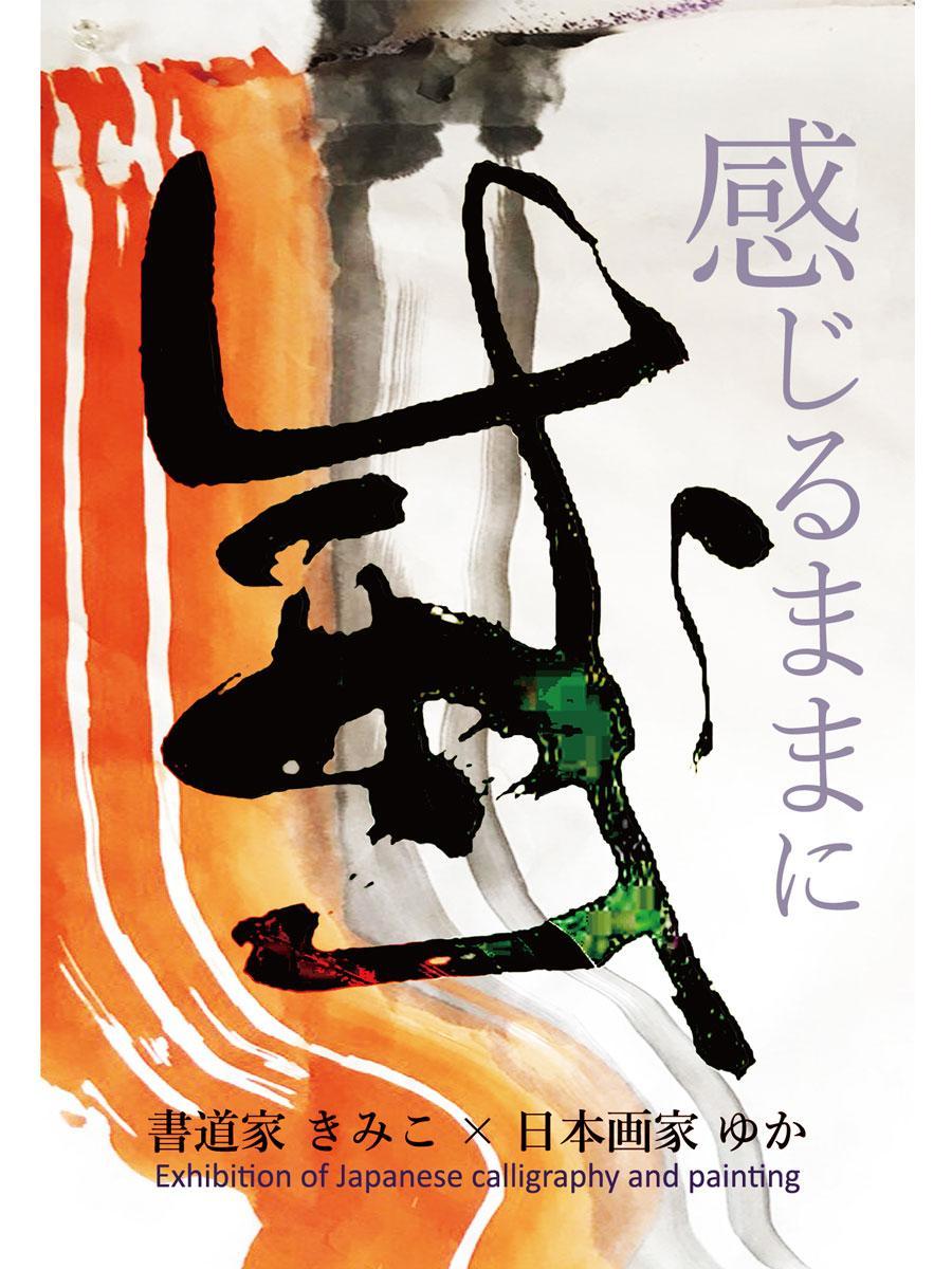調布で書家と日本画家のコラボ展 伝統と遊び心で新春に彩り、落語会も