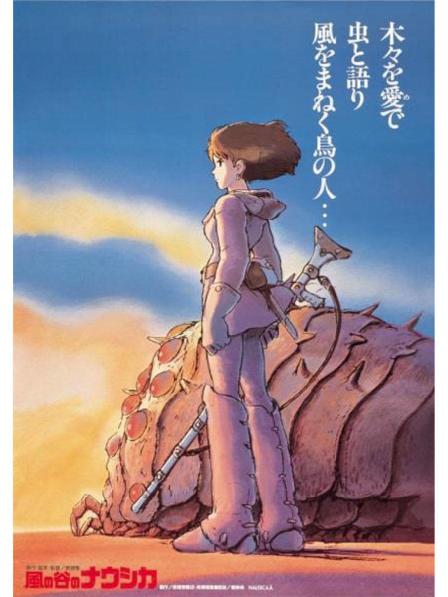 風の谷のナウシカ ©1984 Studio Ghibli・H