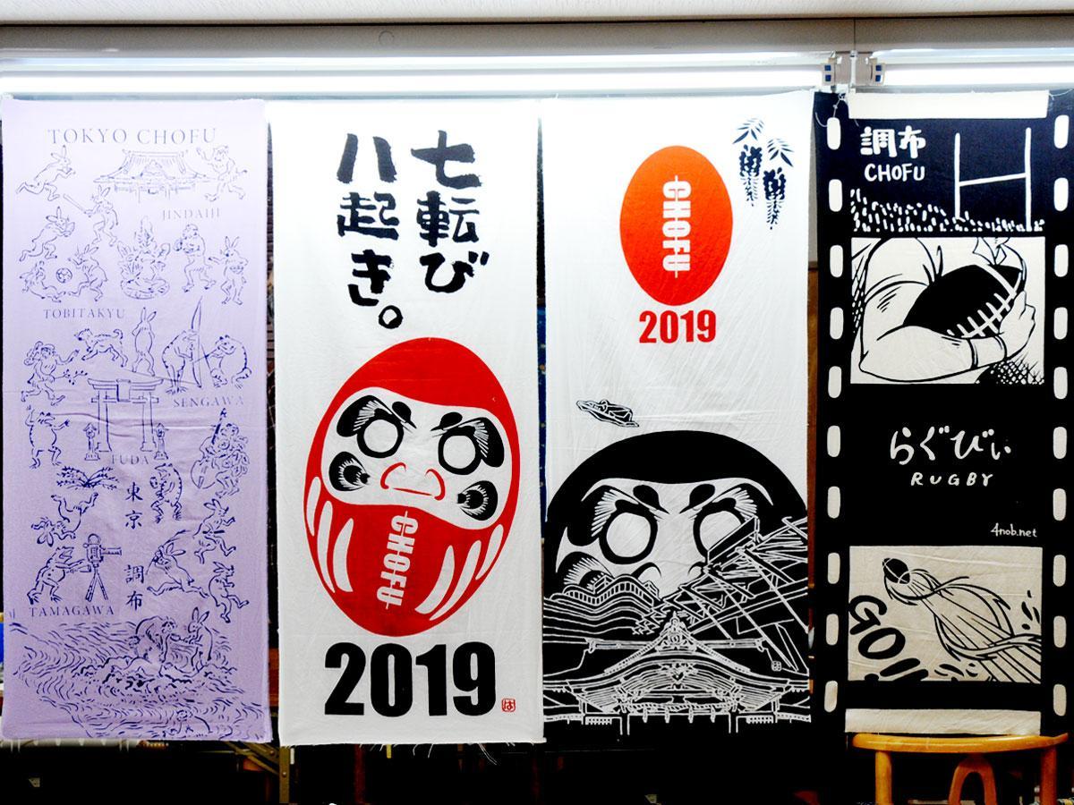 「調布ラグビー手拭い」。デザインは、加藤雄一さん(左)、原子尚之さん(中央2枚)、宮代志のぶさん(右)