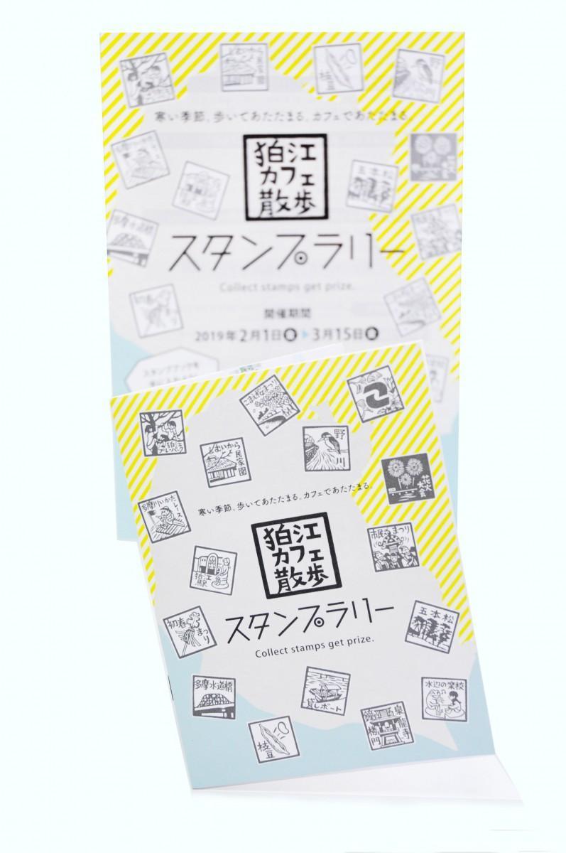 「こまえ元気わくわく事業」の一環で行う「狛江カフェ散歩 スタンプラリー」