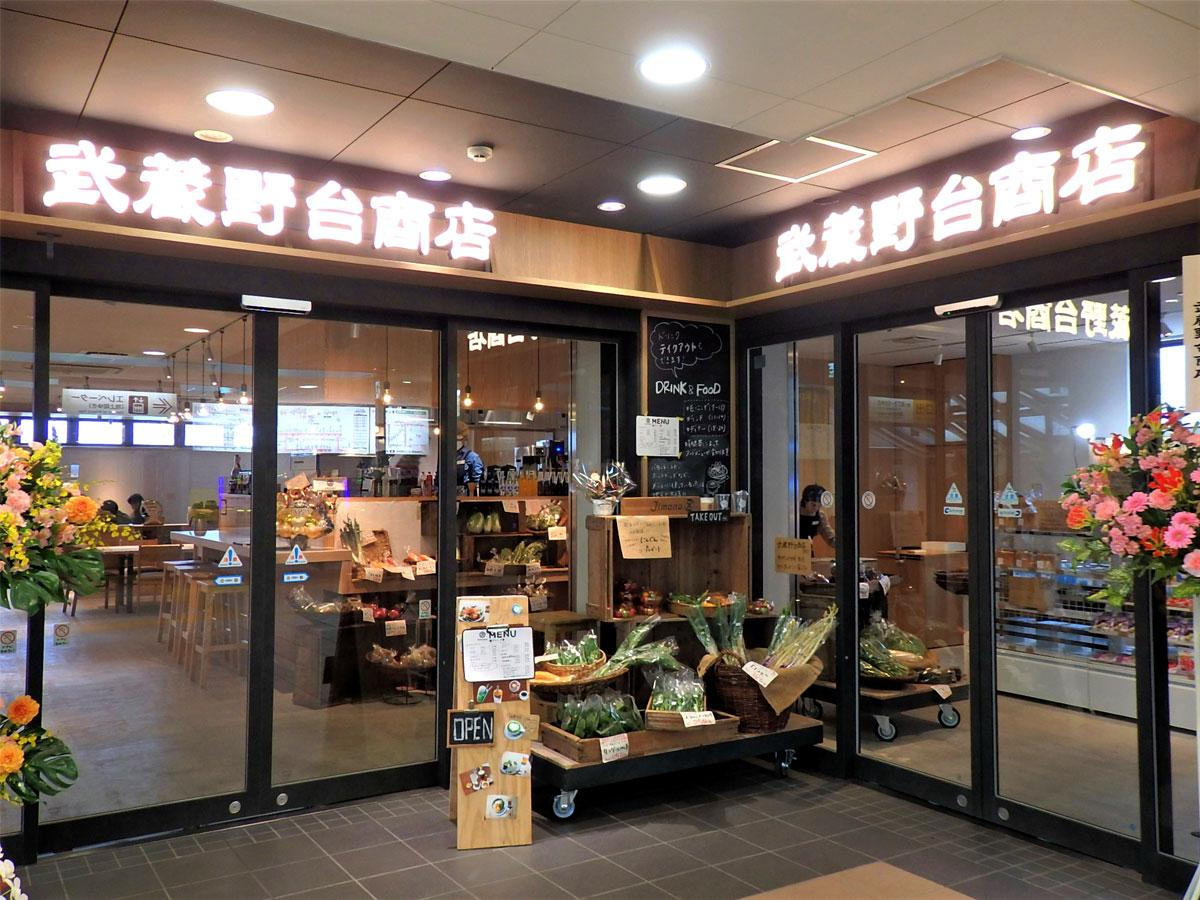 京王線・武蔵野台駅改札前にオープンした複合店「武蔵野台商店」