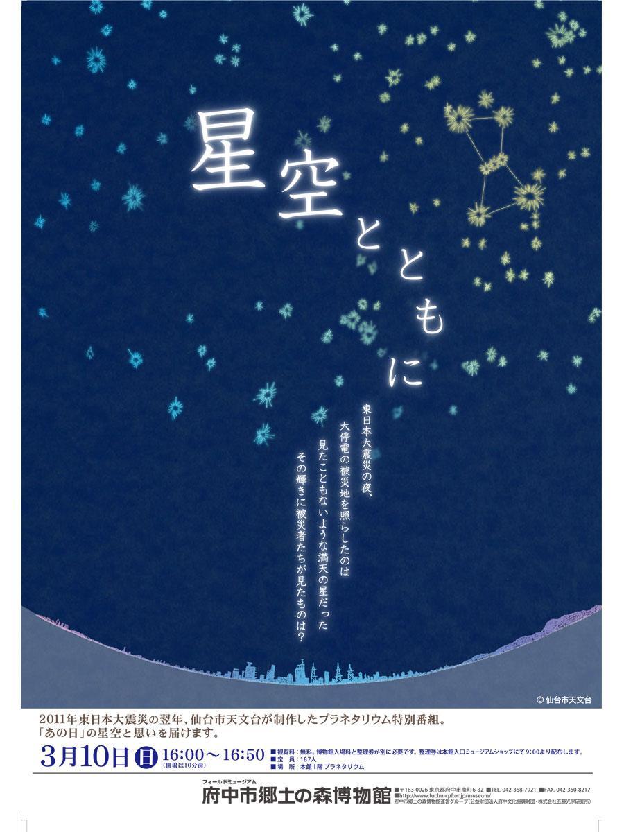 東日本大震災で大停電した仙台市の夜空を再現し被災した人たちの思いをたどるプラネタリウム番組「星空とともに」