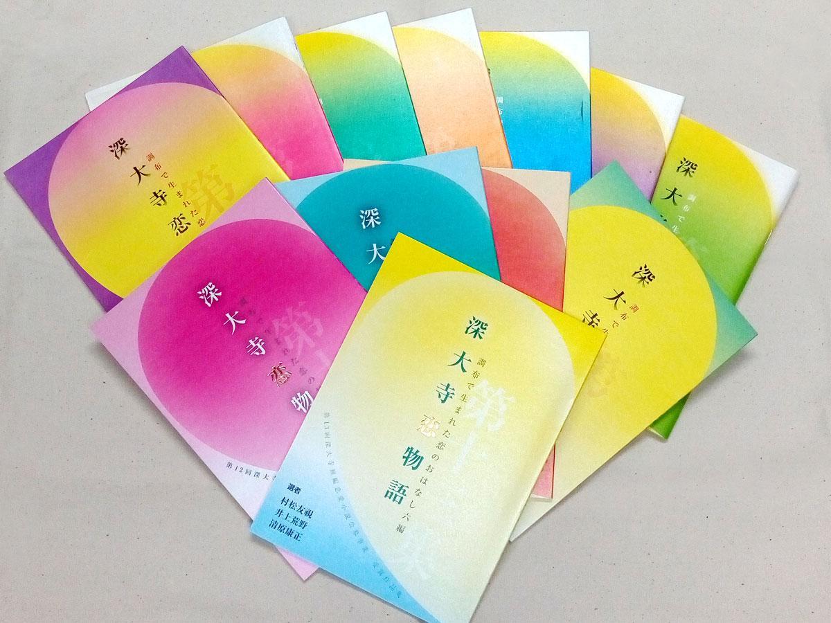 地域を舞台にした短編恋愛小説「深大寺恋物語」