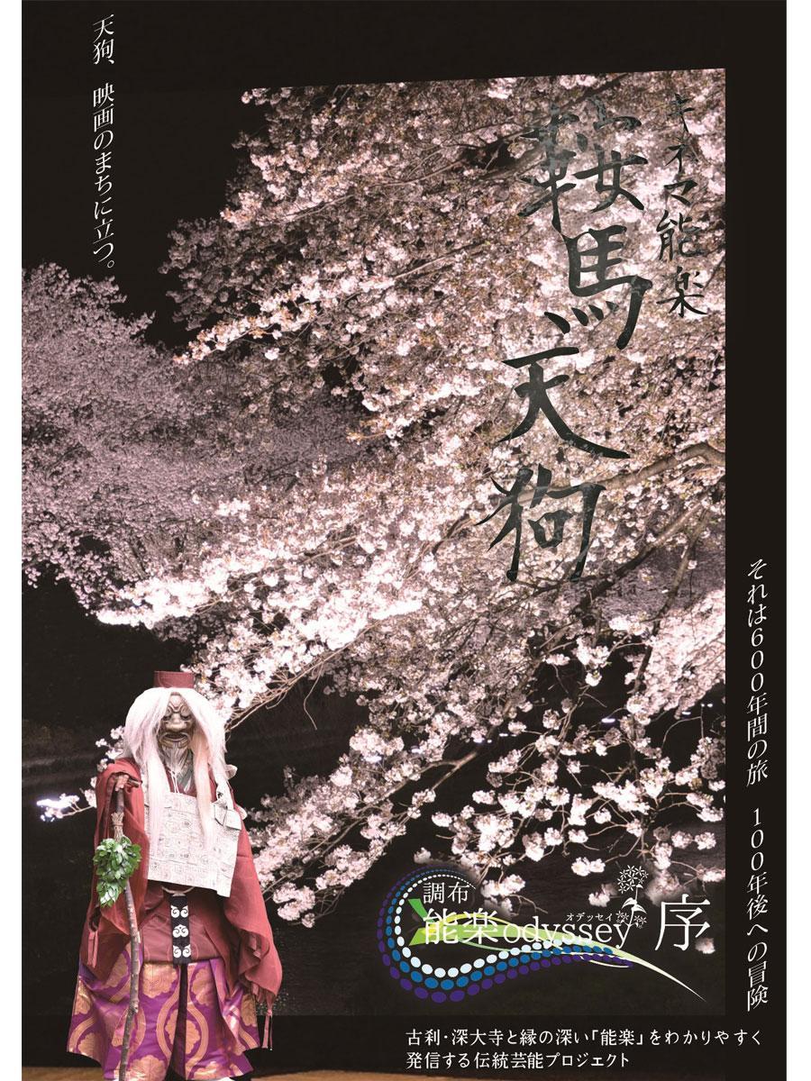 3月23日に開催される「調布能楽odyssey 序 キネマ能楽」