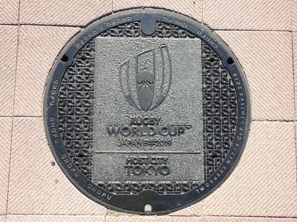 ラグビーW杯2019デザインマンホール(撮影場所:飛田給駅)