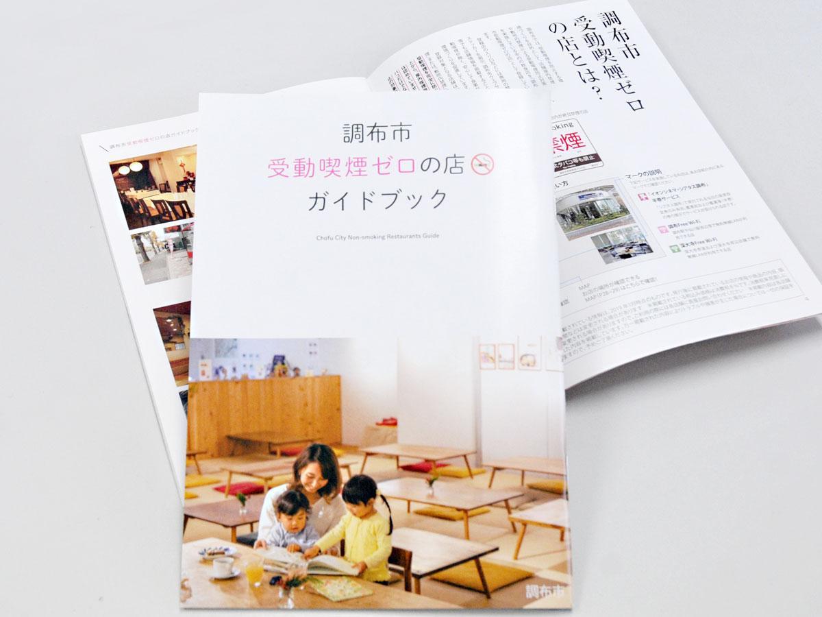禁煙飲食店である「調布市受動喫煙ゼロの店」を紹介するガイドブック